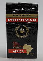 Кава FRIEDMAN AFRICA (мелена) 225 гр.