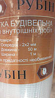 Серпянка белая в рулоне 1м*50м (ячейка 2*2 мм)