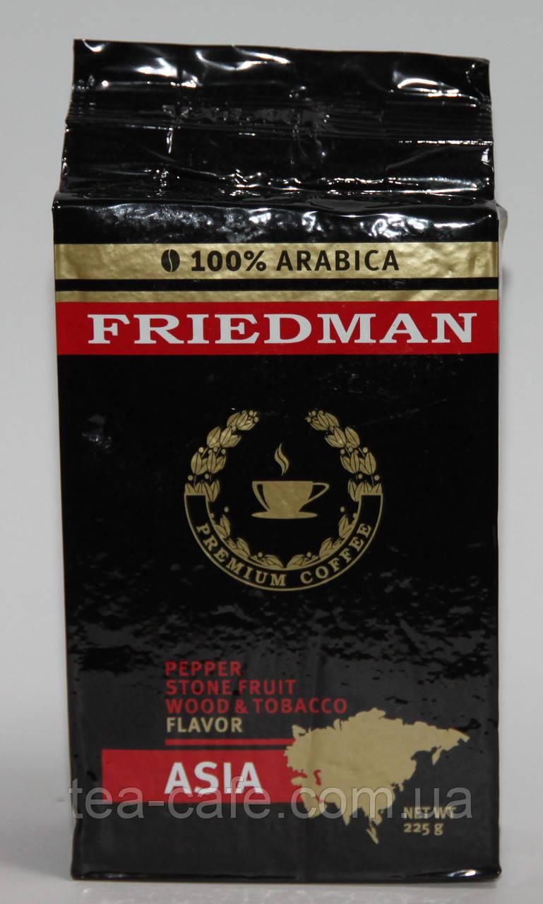 Кава FRIEDMAN ASIA (мелена) 225 гр.