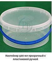 Пластиковое ведро 500 мл для джемов, конфитюра, морепродуктов, овощей