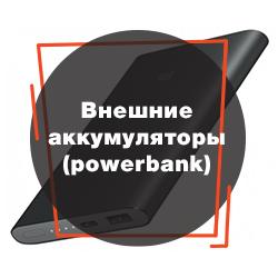 Внешние аккумуляторы (powerbank)