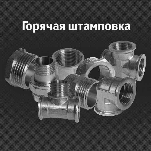 Фитинг латунный ЛС-59 штамповка Ni