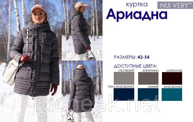 Купить куртку зимнюю