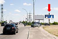 Аренда рекламного щита г. Киев, Промышленная ул. / ул. Киквидзе, в сторону моста Южного