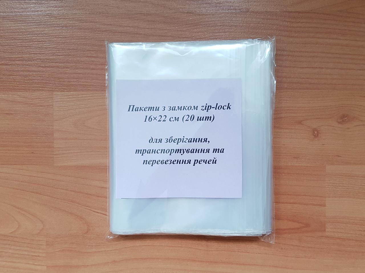 Пакеты с замком zip-lock 160х220 20 шт/уп для хранения, упаковки и перевозки вещей