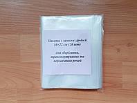 Пакеты с замком zip-lock 160х220 20 шт/уп для хранения, упаковки и перевозки вещей, фото 1