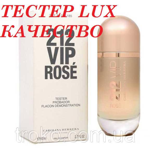 Тестер 212 Vip Rose Carolina Herrera 80 мл