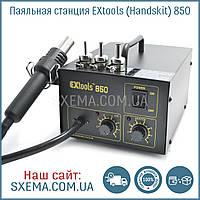Паяльная станция Handskit 850 компрессорная, металл корпус, фото 1