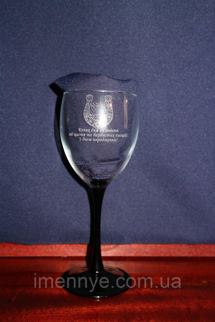 Оригинальный бокал для вина с гравировкой рисунка