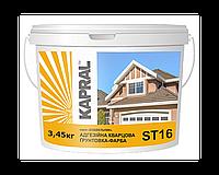 Грунт с кварцевым песком KAPRAL  ST-16 адгезионный, 3,45кг