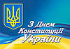 С Днем Конституции Украины! 28.06.18 ВЫХОДНОЙ!