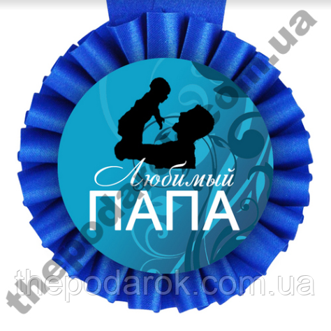Медаль прикольна Улюблений тато
