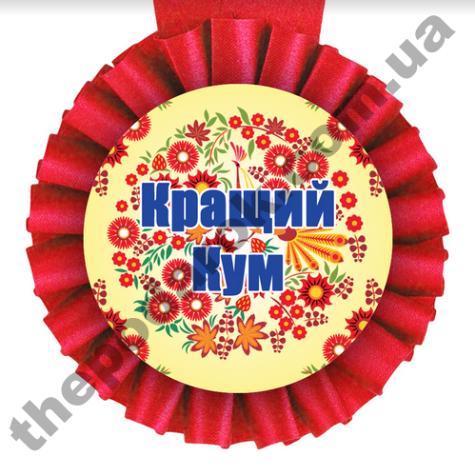 Медаль прикольная Кращий кум