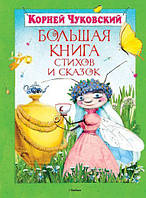 Корней Чуковский: Большая книга стихов и сказок