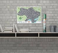 Скретч карта 1DEA.me Travel Map Моя Рідна Україна (UAR)