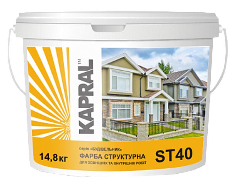Краска структурная KAPRAL  ST-40 фасадная 14,8кг