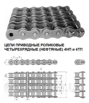 Цепи 4НП-25,4 (ANSI В29.1М - 80-4), фото 2