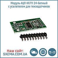 Модуль АЦП HX711 24-битный с усилителем для тензодатчиков