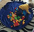 Детский Игровой Коврик - Мешок для Лего Хранения Игрушек, 1,5 м, фото 6
