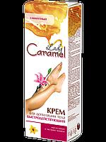 Lady Caramel Крем для депиляции быстродействующий 3-х минутный