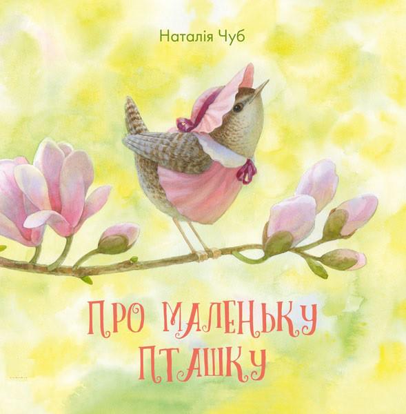 """Наталія Чуб """"Про маленьку пташку"""" (казкотерапія)"""