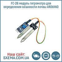 FC-28 модуль гигрометра для определения влажности почвы Arduino