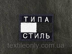 Нашивка Типа Стиль черно белый 60x45 мм