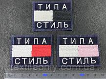 Нашивка Типа Стиль розово белый 60x45 мм, фото 2