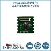 Модуль RDA5807M FM радиоприемник Arduino