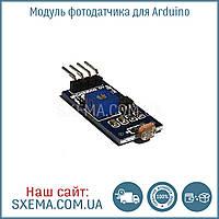 Датчик освещенности (света) для Arduino фотодатчик