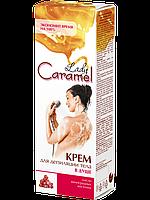 Lady Caramel Крем для депиляции тела в душе