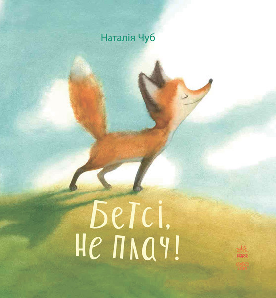 """Наталія Чуб """"Бетсі, не плач!"""" (казкотерапія)"""
