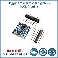 Модуль преобразования уровней 5V-3V Arduino
