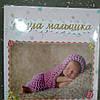 Фотоальбом 10x15/72 Happy (72 фото, анкета на русском) голубой, розовый