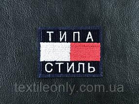 Нашивка Типа Стиль красно белый 60x45 мм
