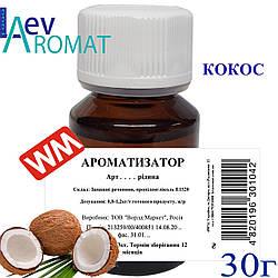 Кокосовый аромат для кремов и кондитерских изделий (168) 30грамм