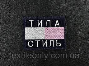 Нашивка Типа Стиль розово белый 60x45 мм