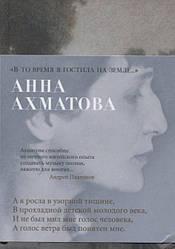 """Анна Ахматова """"В то время я гостила на земле..."""""""