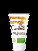 Lady Caramel Гель-сыворотка после депиляции