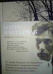 """Борис Пастернак """"Свеча горела..."""""""