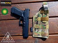 Кобура тактическая универсальная (АПС, ФОРТ-14)  АТАКА все цвета