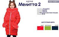 Детское зимнее пальто Мелитта 2