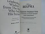 Шарма Р. Уроки лидерства от монаха, который продал свой «феррари» (б/у)., фото 5