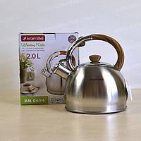 Чайник 2л с нержавеющей стали со свистком
