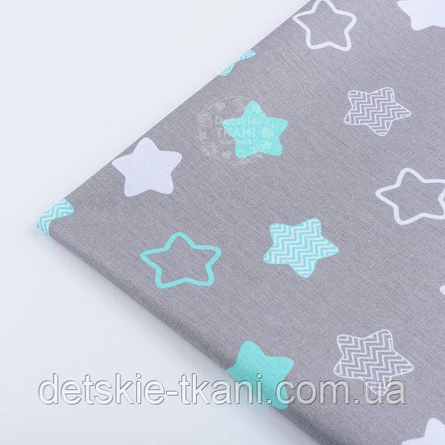 """Лоскут ткани №1269  """"Звёзды-пряники с зигзагами"""" бирюзовые на сером"""