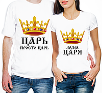 """Парные футболки """"Царь, просто Царь/Жена Царя (частичная, или полная предоплата)"""