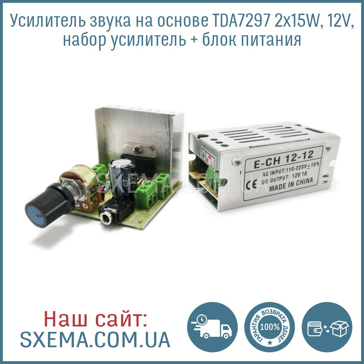 Усилитель звука на основе TDA7297 2x15W, 12V, набор усилитель + блок питания