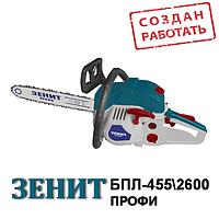 Бензопила «Зенит» БПЛ-455\2600 (профи. серии)