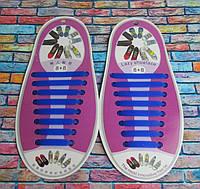 Силиконовые ленивые шнурки для обуви синие 16 штук