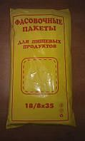 Пакет фасовочный 18x35